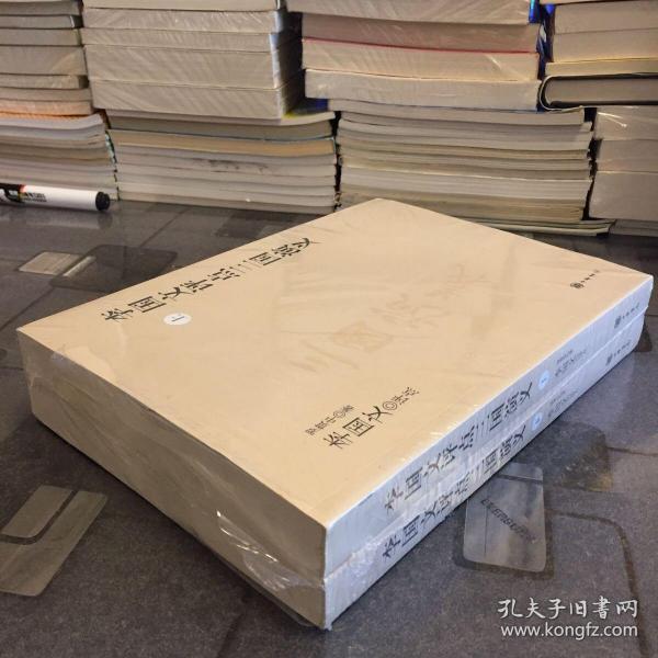 李国文评点三国演义(上下册)