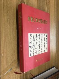 林散之草书精品赏析(精装)(可开发票)