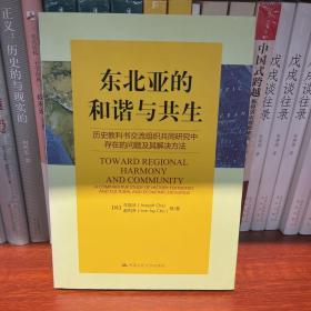 东北亚的和谐与共生 : 历史教科书交流组织共同研 究中存在的问题及其解决方法(一版一印)
