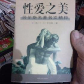 性爱之美(二手书)