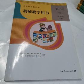 义务教育教科书教师教学用书. 英语 : PEP版. 四年 级. 下册