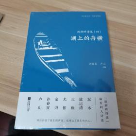新湖畔诗选(四):湖上的舟横(全新,未拆封)