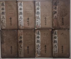 【地方志】民国政要孙科、胡汉民题签:《遂安县志》(全八册)稀见!