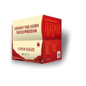 庆祝中国共产党成立100周年百步部红色经典电影连环画(两箱)