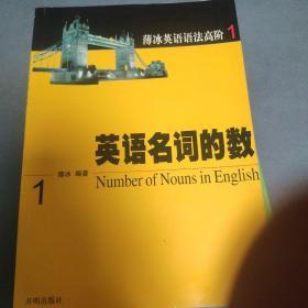 英语名词的数 英语冠词  英语时态