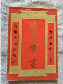 1985年安徽年画1