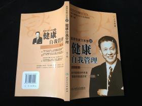 首席专家万承奎谈健康自我管理(第2版)