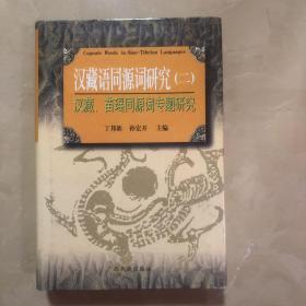 汉藏语同源词研究 第二册 汉藏、苗瑶同源词专题研究(精装本)