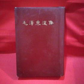 毛泽东选集(一卷本 繁体竖版 中华书局上海印刷厂印刷 1966年3月第1版1966年5月上海第1次印),