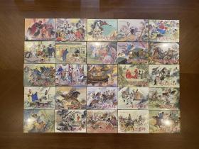 东汉演义 (全50册)全新黑美原创50开精装连环画