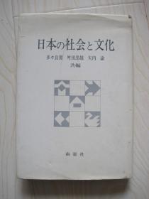 日本的社会和文化