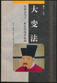 大变法:宋神宗与十一世纪的改革运动(叶坦著·中华文库)