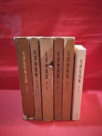 毛泽东选集(1—4卷大32开繁体竖版 第5卷32开简体横版 北京一版一印)+毛泽东军事文选(中国人民解放军战士出版社出版 第一二O一工厂印刷 1981年北京一版一印,)