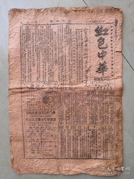 红色收藏苏维埃报纸