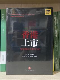 香港上市实务精讲与案例分析(全新塑封)