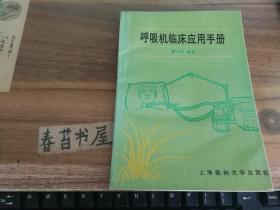 呼吸机临床应用手册