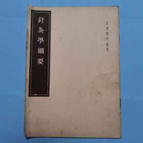 皇汉医学丛书:针灸学纲要  1955年1版1956年2印