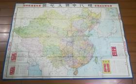 民国 1948年 现代中国大地图 广东三水唐拾义药厂赠
