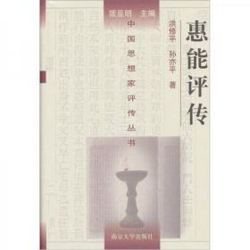 惠能评传(中国思想家评传丛书)   洪修平等著  南京大学出版社正版