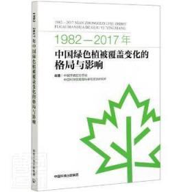 1982-2017年中国绿色植被覆盖变化的格局与影响
