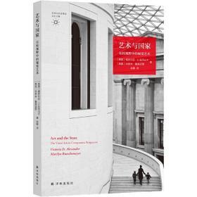 艺术与国家:比较视野中的视觉艺术(艺术社会学经典)