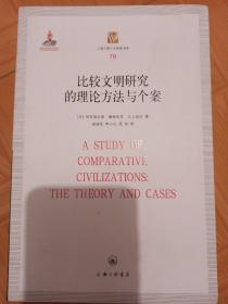上海三联人文经典书库79:比较文明研究的理论方法与个案