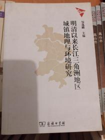 明清以来长江三角洲地区城镇地理与环境研究