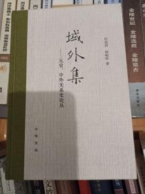 域外集——元史、中外关系史论丛