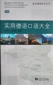 留学德国系列丛书:实用德语口语大全