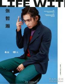 张哲瀚-明星杂志专访彩页 切页/海报(详见商品详情) 可单售