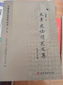 天津史志研究文集