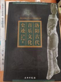 洛阳古代音乐文化史迹:一部记录洛阳古代音乐文化史迹的文献