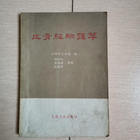 正骨经验汇萃(全一册)〈1963年山东出版发行〉