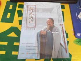 演说论语--102集大型儒学文化电视系列 (内有16张DVD+邮册+论语原文解说书)【未拆封】