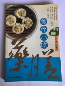 药膳制作丛书——食疗小吃
