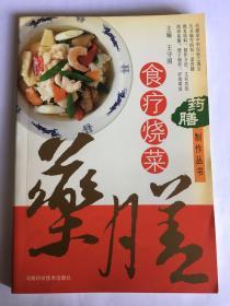 药膳制作丛书——食疗烧菜