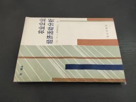 农业企业经济活动分析 签赠本