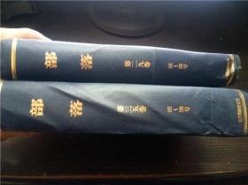 部落 复刻版 第29卷 161-165号 第35卷 191-195号 二本合售 部落问题研究所 1985年 大32开硬精装 原版日文 图片实拍