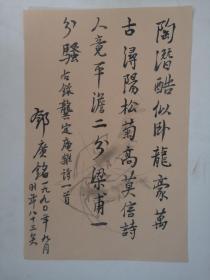 邓广铭书法