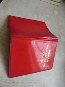 中国共产党第十次全国代表大会文件汇编    库2