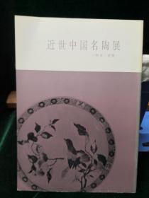 近世中国名陶展 明末.清朝 日本陶瓷协会1962年