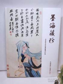 墨海藏珍(一版一印3000册)