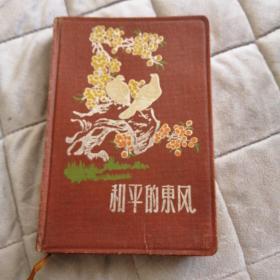 日记本 和平的东风