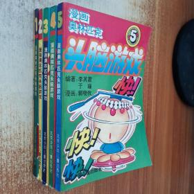 漫画奥林匹克头脑游戏 【1-5册】