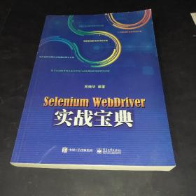 Selenium WebDriver实战宝典