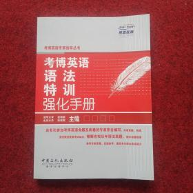 燕园教育·考博英语专家指导丛书:考博英语语法特训强化手册