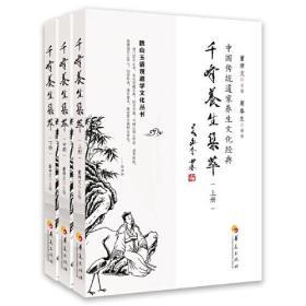 中国传统道家养生文化经典:千峰养生集萃(全3册)