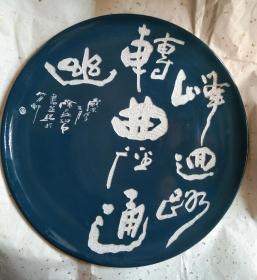 艺术家 徐安碧先生 精美瓷盘《峰回路转 曲径通幽》