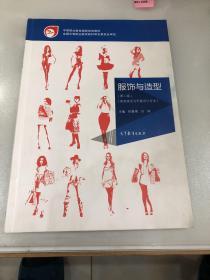 中等职业教育国家规划教材·美容美发与形象设计专业:服饰与造型(第2版)