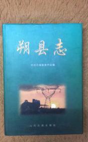 朔县志 山西省地方志系列丛书------一轮志系列
